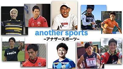 another sports~アナザースポ...|特集記事