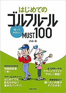 ゴルフ初心者におすすめの本10選!女性向け...|ゴルフ