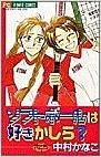 ソフトボール漫画の人気おすすめ5選【ウイン...|ソフトボール